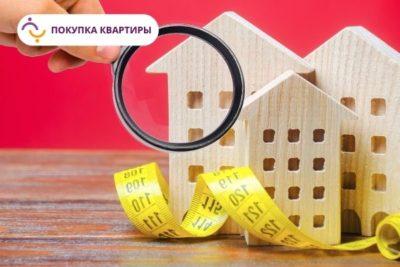 08 оценка недвижимость
