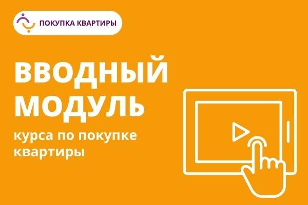 ДО СТАРТА: Вводный модуль курса по покупке квартиры